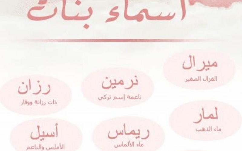 صورة اسماء بنات تركية حديثة , اجمل اسماء البنات الحديثة التركية 12131 1
