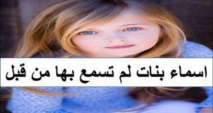 بالصور اسماء بنات تركية حديثة , اجمل اسماء البنات الحديثة التركية 12131 9 310x165