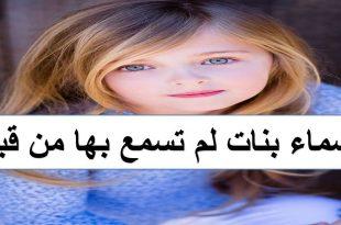 بالصور اسماء بنات تركية حديثة , اجمل اسماء البنات الحديثة التركية 12131 9 310x205