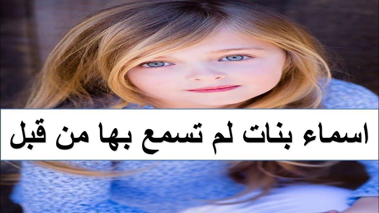 صورة اسماء بنات تركية حديثة , اجمل اسماء البنات الحديثة التركية 12131