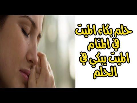بالصور بكاء الميت في المنام , تفسير بكاء الميت فى الحلم 1291 1