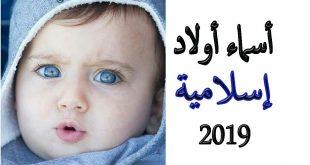 صور اسماء اولاد 2019 تجنن , احدث اسماء للبنين 2019