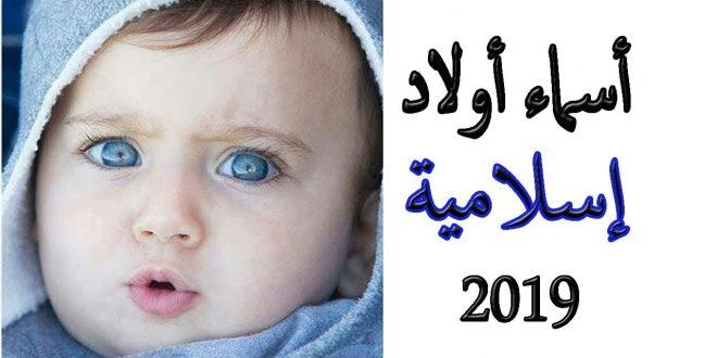 صورة اسماء اولاد 2019 تجنن , احدث اسماء للبنين 2019