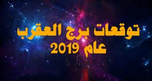 صور برج العقرب 2019 , توقعات برج العقرب لعام 2019