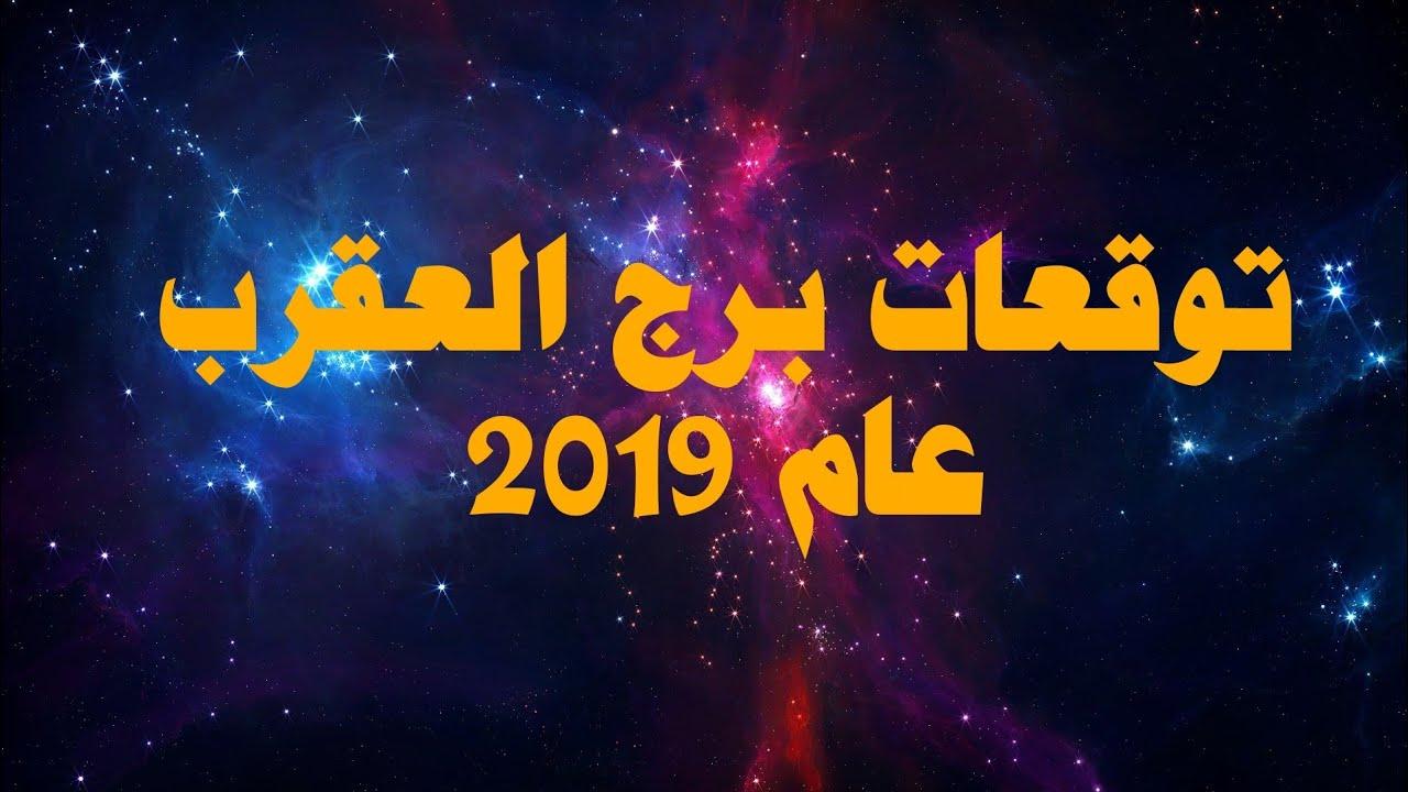 بالصور برج العقرب 2019 , توقعات برج العقرب لعام 2019 13000
