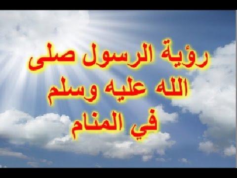 بالصور تفسير رؤية النبي محمد في المنام , الحلم بسيدنا محمد صلى الله عليه وسلم 13022 2
