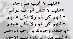 بالصور دعاء الفرج مكتوب ٖ افرجها يارب 1549 1 310x165