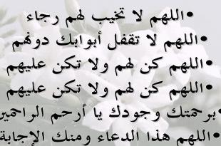 بالصور دعاء الفرج مكتوب ٖ افرجها يارب 1549 1 310x205