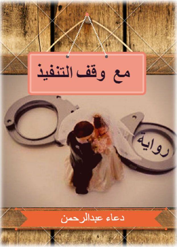 صورة روايات دعاء عبد الرحمن , المؤلفه دعاء عبدالرحمن