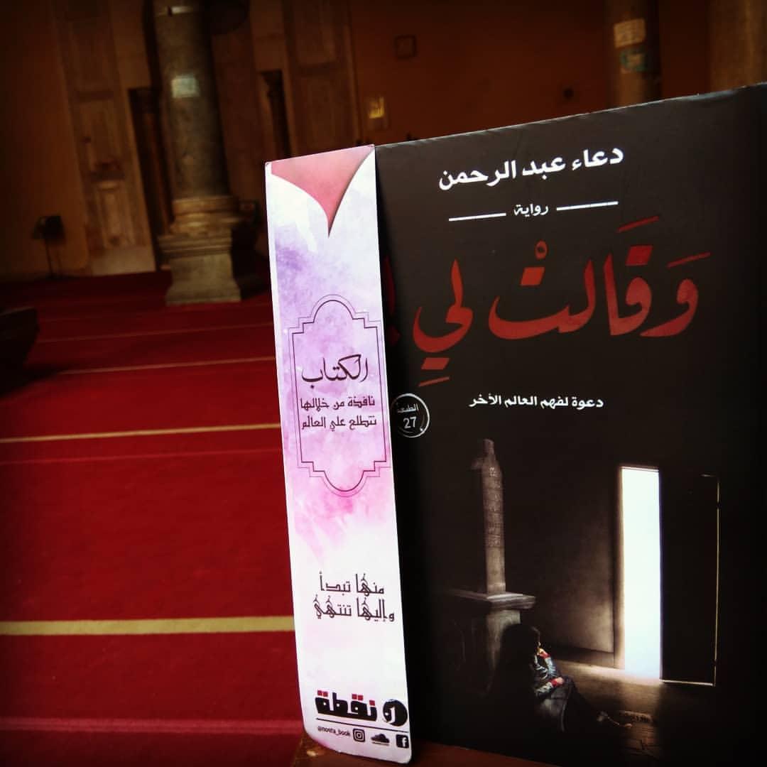 بالصور روايات دعاء عبد الرحمن , المؤلفه دعاء عبدالرحمن 156 10