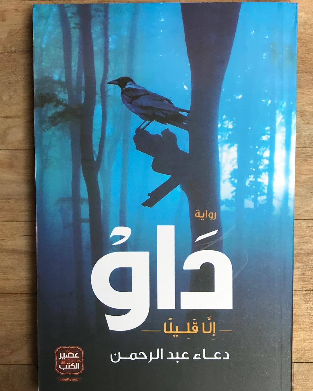بالصور روايات دعاء عبد الرحمن , المؤلفه دعاء عبدالرحمن 156 11