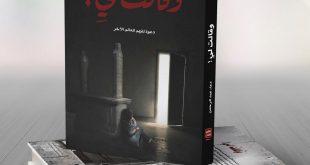 صور روايات دعاء عبد الرحمن , المؤلفه دعاء عبدالرحمن