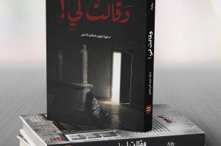 بالصور روايات دعاء عبد الرحمن ٖ المؤلفه دعاء عبدالرحمن 156 12 310x205