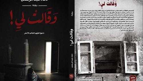 بالصور روايات دعاء عبد الرحمن , المؤلفه دعاء عبدالرحمن 156 2
