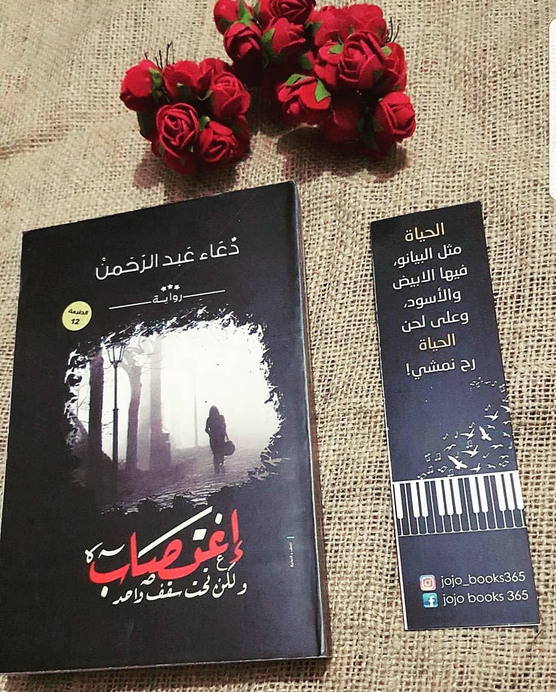 بالصور روايات دعاء عبد الرحمن , المؤلفه دعاء عبدالرحمن 156 3