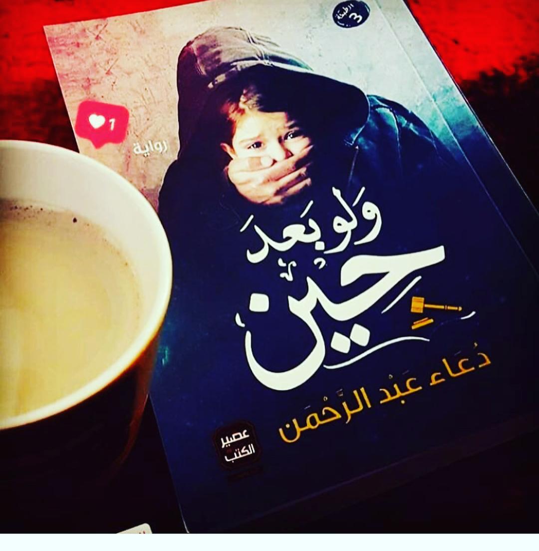 بالصور روايات دعاء عبد الرحمن , المؤلفه دعاء عبدالرحمن 156 4