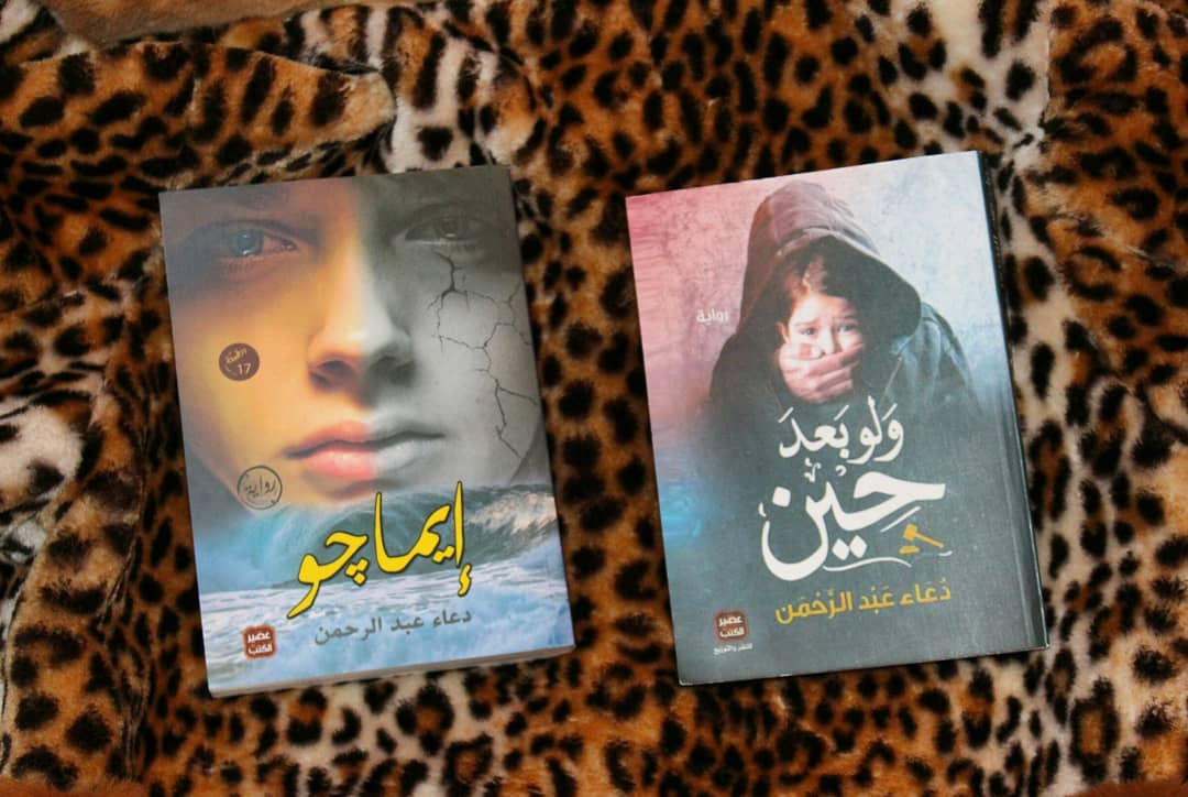 بالصور روايات دعاء عبد الرحمن , المؤلفه دعاء عبدالرحمن 156 5