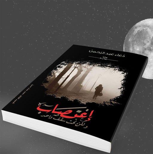 بالصور روايات دعاء عبد الرحمن , المؤلفه دعاء عبدالرحمن 156 7