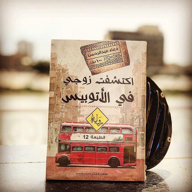 بالصور روايات دعاء عبد الرحمن , المؤلفه دعاء عبدالرحمن 156 9