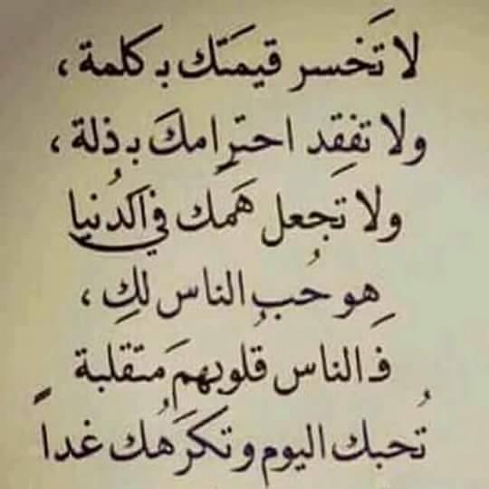 بالصور حكمة الصباح , مقوله صباحيه 1590 1