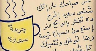بالصور حكمة الصباح , مقوله صباحيه 1590 12 310x165