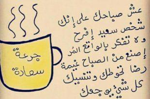 صور حكمة الصباح , مقوله صباحيه