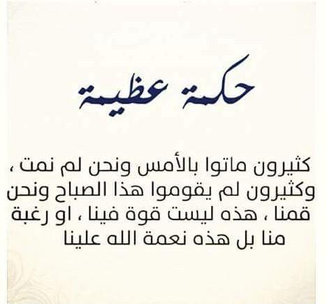 بالصور حكمة الصباح , مقوله صباحيه 1590 5