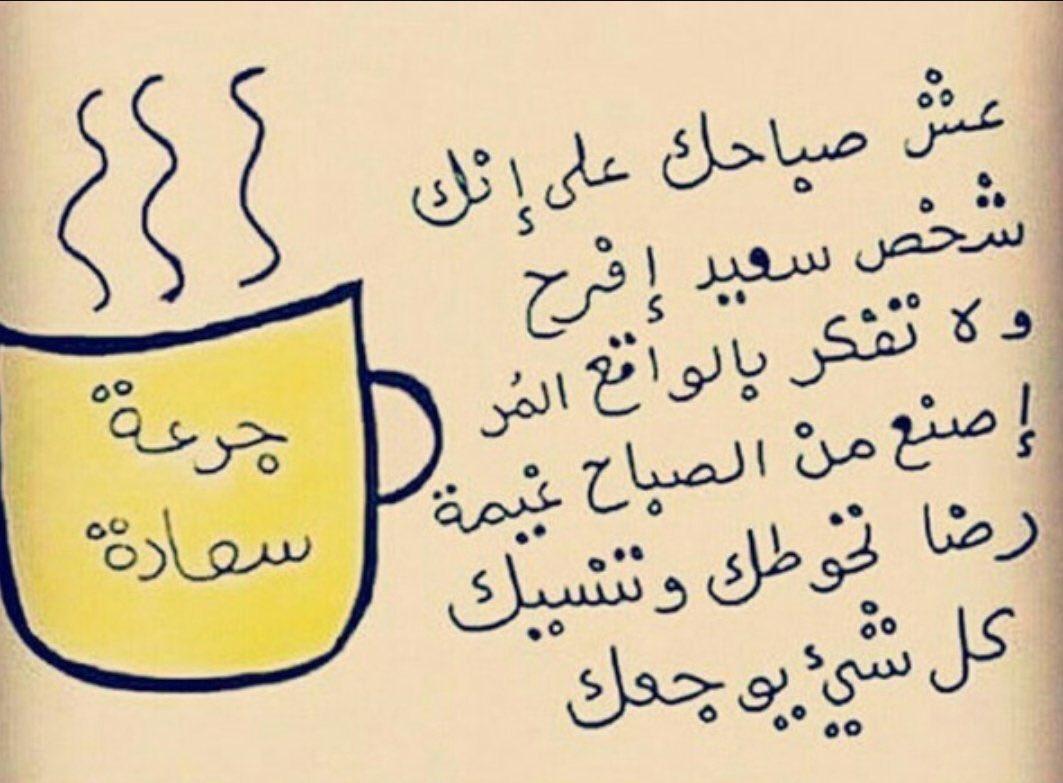 بالصور حكمة الصباح , مقوله صباحيه 1590