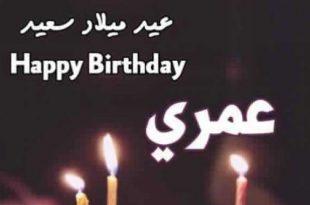 بالصور عبارات عيد ميلاد حبيبي , اجمل صور تحمل كلمات للحبيب 3487 7 310x205