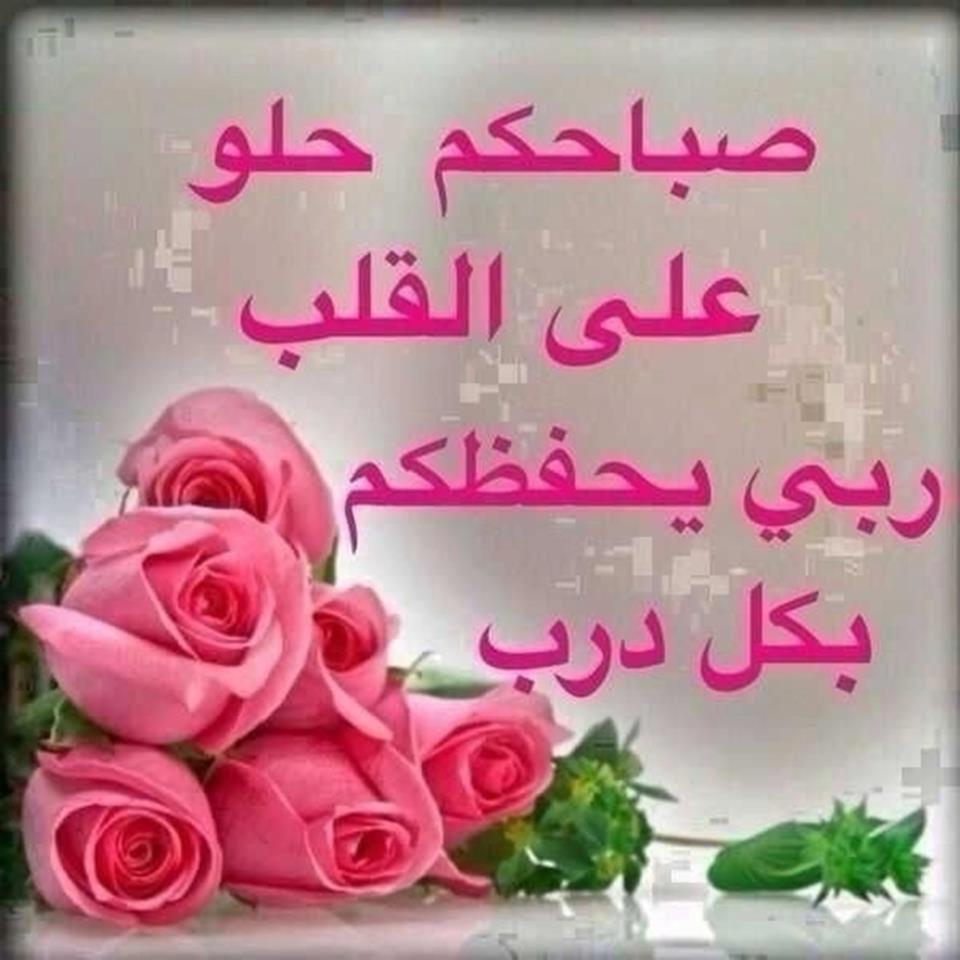 صورة صور صباح الخير ومساء الخير , لكل من يبحث عن احدث صور لصباح ومساء الخير