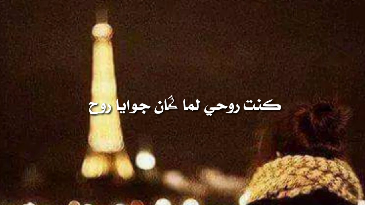 صورة كده ياقلبي كلمات , كلمات اغنيه كده ياقلبي لشيرين عبد الوهاب