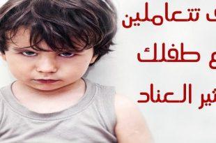 صورة كيفية التعامل مع الطفل العنيد , نصائح وحلول مهمه للتعامل مع الطفل العنيد