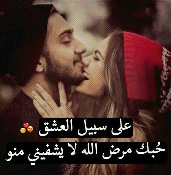 صورة كلمات حب رومانسية , اجمل العبارات الرومانسيه