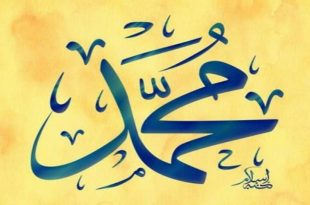 صور ما معنى اسم محمد , اسم محمد معناه وصفاته