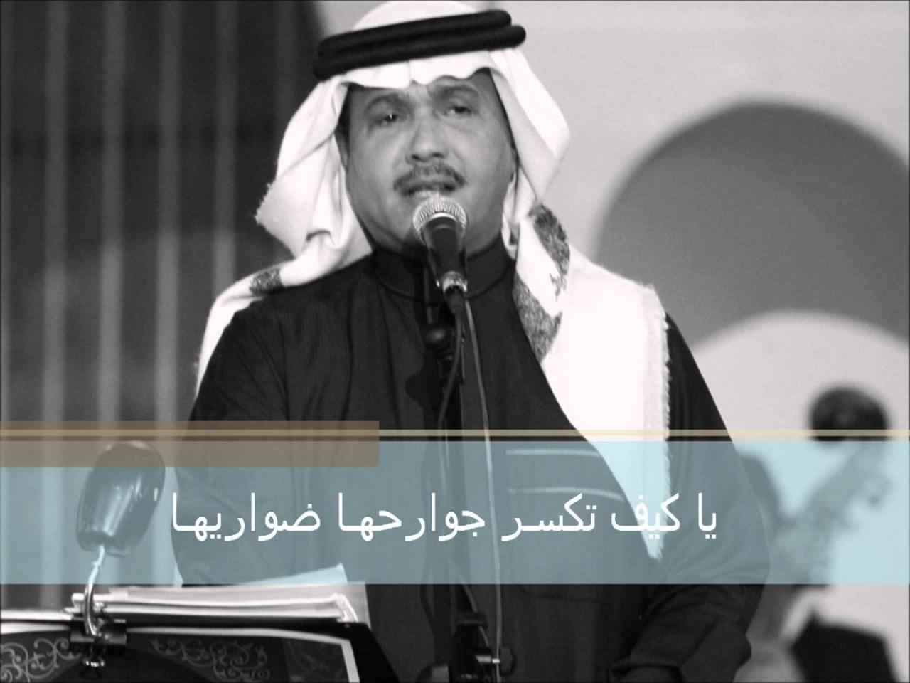 صورة ضناني الشوق كلمات , اغنية ضناني الشوق كلمات لمحمد عبده