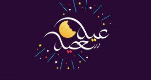 بالصور صور للعيد , صور تهنئة جميله للعيد 3585 9 310x165