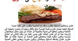 صور اكلات دايت , وجبات غذاء صحيه