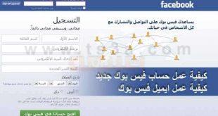 صور كيف اعمل فيس بوك , اليكم خطوات عمل الفيس بوك