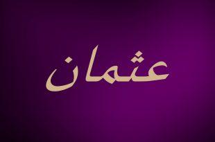 صور معنى اسم عثمان , تعرفوا معني علي معني وصفات اسم عثمان