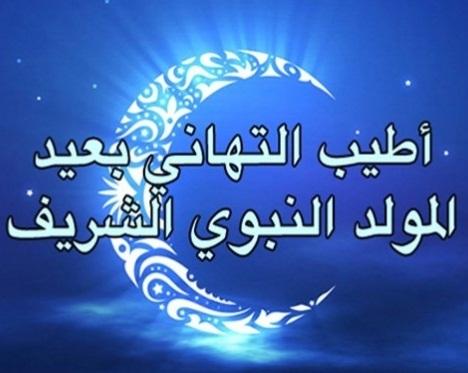 صور اجمل الصور عن المولد النبوي الشريف , صور رائعه وحديثه للمولد النبوي الشريف