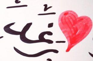 صور صور اسم رغد , خلفيات رائعه وجديده لاسم رغد