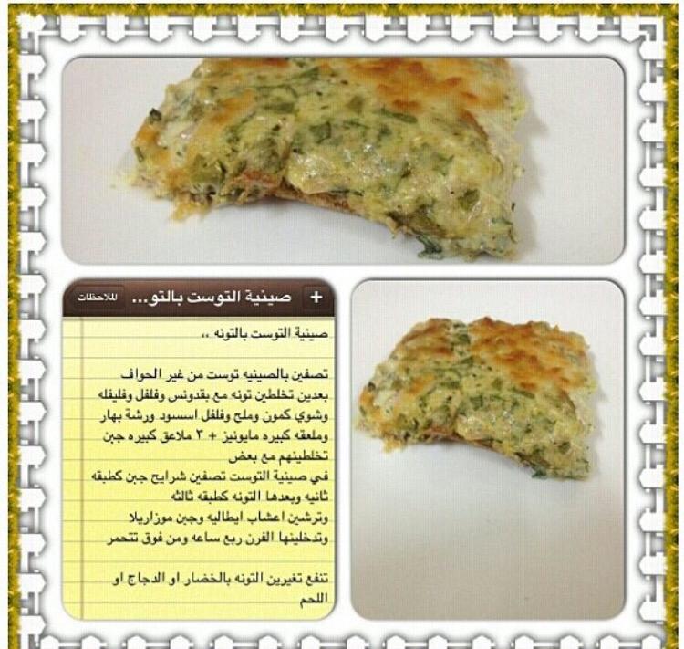 صور طبخه سهله , وصفه سهلة وسريعة لاحلي اكلة