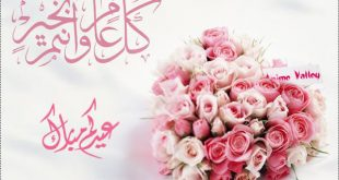 بالصور صور لعيد الفطر , اجمل التهاني لعيد الفطر 4007 9 310x165
