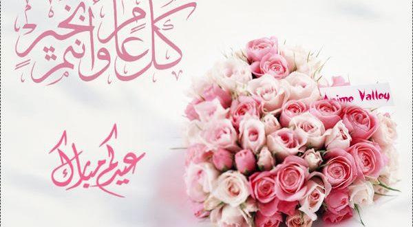 بالصور صور لعيد الفطر , اجمل التهاني لعيد الفطر 4007 9 600x330