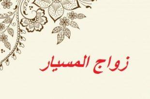 صور حكم زواج المسيار , زواج المسيار هل هو حلال ام حرام