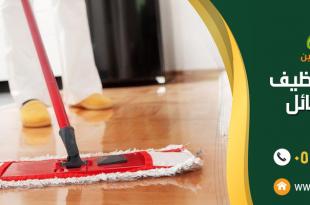 صور شركة تنظيف منازل , لكل من يبحث عن شركات تنظيف المنازل اليكم هذا