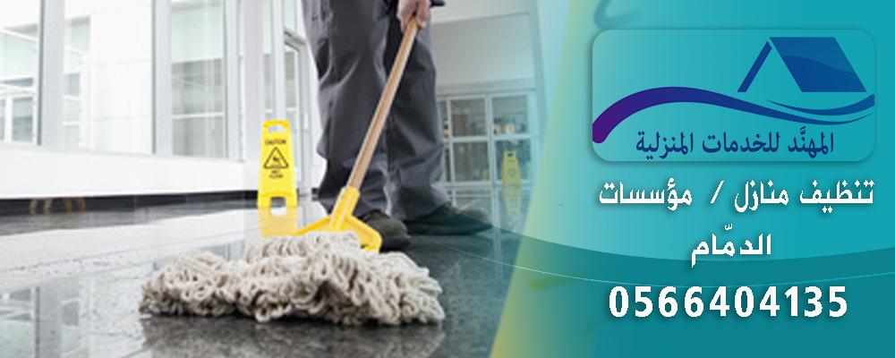 صورة شركة تنظيف بالدمام , لكل من يبحث عن شركات تنظيف بالدمام