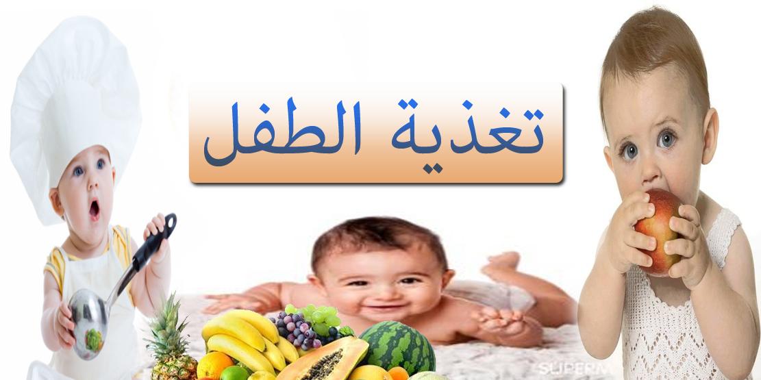 صور تغذية الطفل , اكلات للاطفال