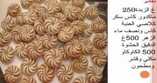 صور الحلويات المغربية بالصور والمقادير , اشهر الحلويات المغربيه اللذيذه