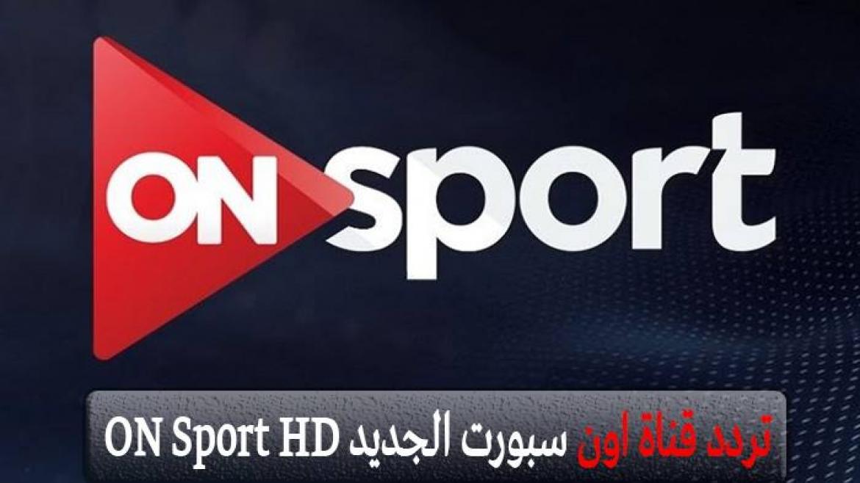 صورة تردد قناة on sport عربسات , تعرف علي قناه on sport